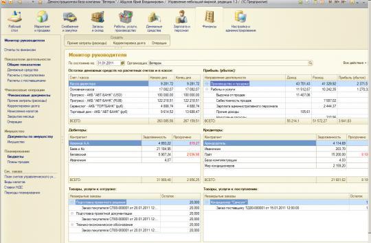 Интерфейс «Финансы» системы ТОД:Предприятие 2011 УНФ